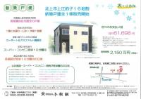建売住宅2号 新物件案内0001.jpg