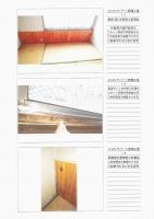 コーポしん 2DK居室①修繕工事_1-1^3.jpg
