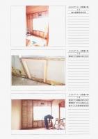 コーポしん 2DK居室①修繕工事 1-4^6.jpg