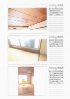 コーポしん 2DK居室②修繕工事_2-1^3.jpg