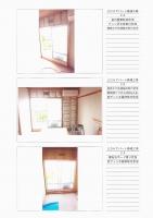コーポしん 2DK居室②修繕工事_2-4^6.jpg