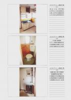 コーポしん 2DKキッチン・トイレ・洗面修繕工事_3-1^3.jpg
