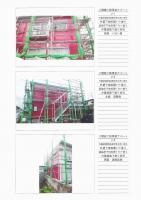 2階建て鉄骨造アパート外部外壁2-3修繕工事 HP用.jpg