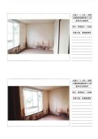 奥州市江刺地内 木造アパート 3DK-1世帯 大規模修繕工事_000001.jpg