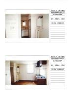 奥州市江刺地内 木造アパート 3DK-1世帯 大規模修繕工事_000003.jpg