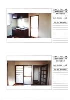 奥州市江刺地内 木造アパート 3DK-1世帯 大規模修繕工事_000004.jpg