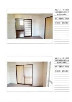 奥州市江刺地内 木造アパート 3DK-1世帯 大規模修繕工事_000006.jpg