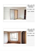 奥州市江刺地内 木造アパート 3DK-1世帯 大規模修繕工事_000008.jpg