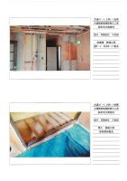 奥州市江刺地内 木造アパート 3DK-1世帯 大規模修繕工事_000011.jpg