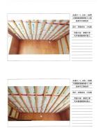 奥州市江刺地内 木造アパート 3DK-1世帯 大規模修繕工事_000015.jpg