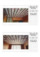 奥州市江刺地内 木造アパート 3DK-1世帯 大規模修繕工事_000019.jpg