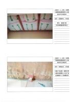 奥州市江刺地内 木造アパート 3DK-1世帯 大規模修繕工事_000020.jpg