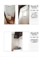 奥州市江刺地内 木造アパート 3DK-1世帯 大規模修繕工事_000032.jpg
