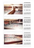 耐震補強工事 施工写真_000006.jpg