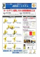 耐震補強工事 施工写真_000008.jpg
