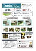 耐震補強工事 施工写真_000010.jpg