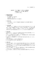 JBRA-1技術審査証明書 更新書 2024,2,3まで有効_000001.jpg