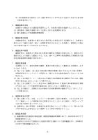 JBRA-1技術審査証明書 更新書 2024,2,3まで有効_000002.jpg