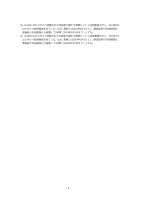 JBRA-1技術審査証明書 更新書 2024,2,3まで有効_000003.jpg